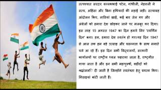 Hindi Speech For Independence Day 2015, Hindi speech for 15th August for school students