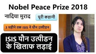 नादिया मुराद नोबेल प्राइज 2018 की पूरी कहानी|Nobel Peace  Prize 2018|Nadiya Murad full Story|