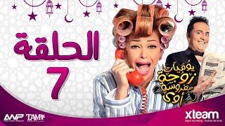يوميات زوجة مفروسة أوى - الحلقة السابعة بطولة داليا البحيرى وخالد سرحان - Zoga Episode 07 HD