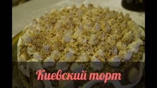 КИЕВСКИЙ ТОРТ подробный рецепт