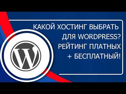 Рейтинг хостингов для wordpress