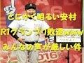とにかく明るい安村R1グランプリ敗退wwwみんなの声が厳しい件