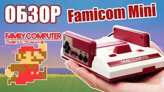 Обзор приставки Famicom mini и ее отличия от NES mini. О Разном