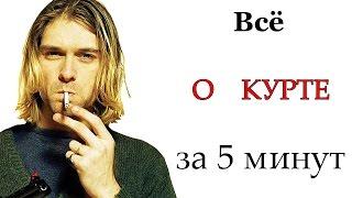 КУРТ КОБЕЙН ЗА 5 МИНУТ - Биография Курта Кобейна