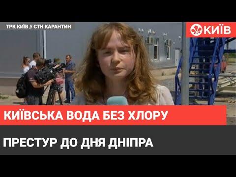 Телеканал Київ: Київ планує повністю перейти на очищення води без хлору за 2 роки