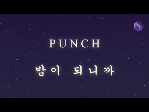 PUNCH - 밤이 되니까 (WHEN NIGHT FALLS) [han| rom| eng lyrics]