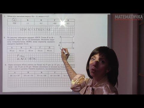 Пробне ЗНО Математика 2019 Розв'язок задач