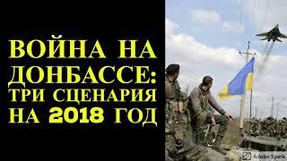 Война на Донбассе и Крым: три сценария на 2018 год