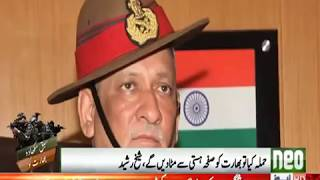 Politician's reaction on Indian Army Chief's Statement