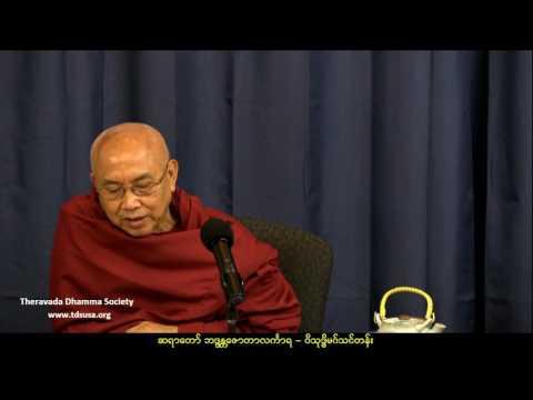 December 17, 2016 Visuddhimagga by Dhammananda Sayadaw U Jotalankara at TDS Dhamma Class .