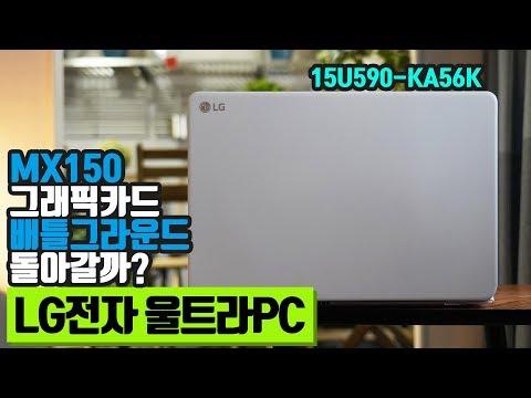 MX150 배틀그라운드 돌아갈까? LG전자 2019 울트라PC 노트북 게임 테스트