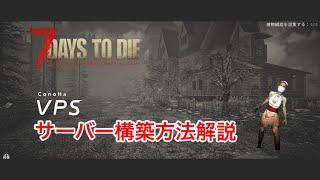 7days to die サーバー