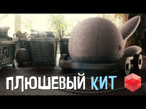 RedShift - МЕХ, ВОРСИНКИ И МИКРОВОЛОКНА | Cinema 4D