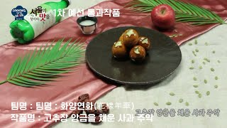 20. 화양연화(花樣年華)-고추장 앙금을 채운 사과 주…