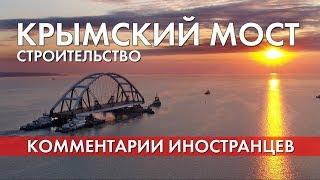 Строительство Крымского моста - Комментарии иностранцев