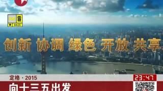 定格2015 向十三五出发:  Kankan News【SMG新闻超清版】
