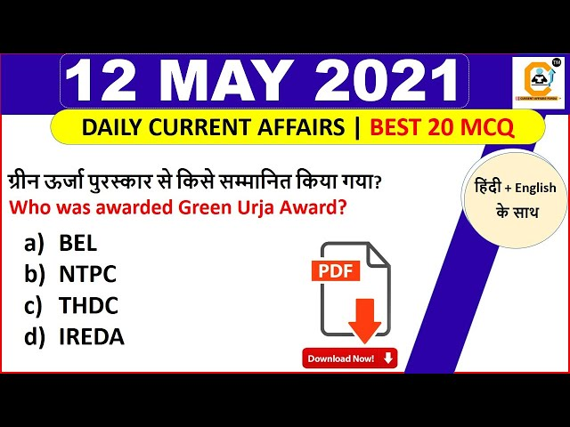 12 May Current Affairs MCQ 2021 | 12 May Daily Current Affairs
