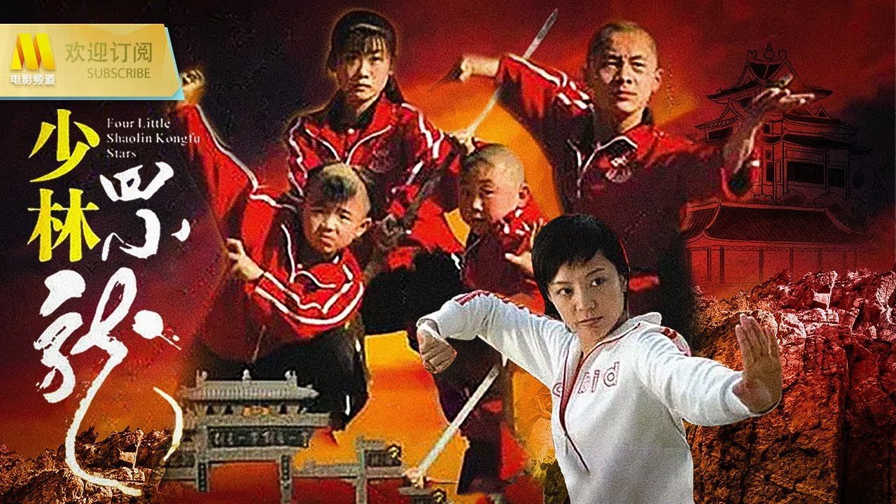 "Download 【1080P Full Movie】《少林四小龙》/  Four Little Shaolin Kongfu Stars 少林功夫上银幕嵩山再现""四小龙"" (杨芳涵 / 姚杰元 / 毕诗考)"