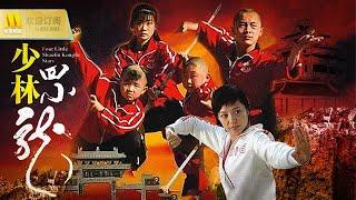 "【1080P Full Movie】《少林四小龙》/  Four Little Shaolin Kongfu Stars 少林功夫上银幕嵩山再现""四小龙"" (杨芳涵 / 姚杰元 / 毕诗考)"