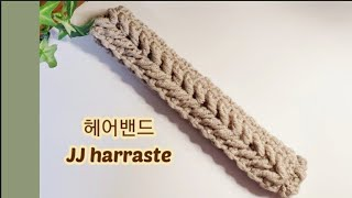 sub) 코바늘 헤어밴드뜨기  / Crochet  ha…