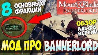 ОБЗОР МОДА Mount and Blade 2: Bannerlord на Mount and Blade: Warband! АЛЬФА ВЕРСИЯ! НОВАЯ ГРАФИКА!