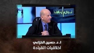 ا. د. حسين الخزاعي - اخلاقيات القيادة
