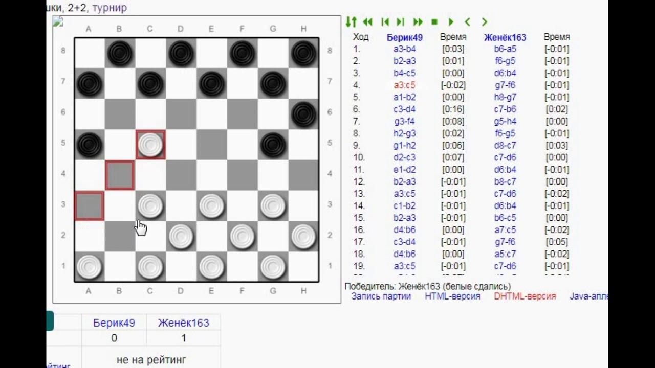 Комбинации в шашках для начинающих с картинками комбинаций
