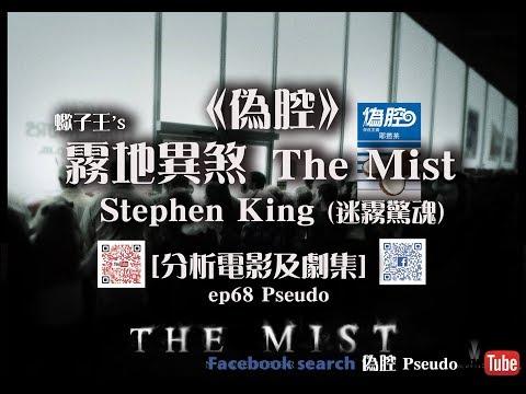 《偽腔》霧地異煞 The Mist [分析電影及劇集] Part B EP 68 Pseudo