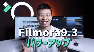 【最新バーションFilmora9.3が登場】新しい無料タイトル&トランジション、新機能が盛りだくさん!|Filmora9
