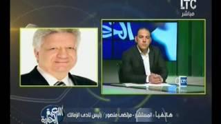 """بالفيديو..المستشار مرتضى منصور  يفتح النار على أحمد حسن ويفضح زواجة السري من فنانه ويهددة """"مش هسيبك"""""""