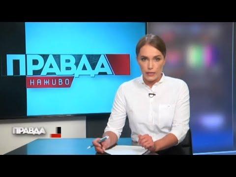 НТА - Незалежне телевізійне агентство: НАЙЦІКАВІШІ НОВИНИ У «ПРАВДА.НАЖИВО» (11 липня 2019)