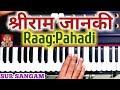 श्रीराम जानकी बैठे है मेरे सीने में -Shri Ram Jaanki | Harmonium Music Notes |Sur Sangam|Raag Pahadi
