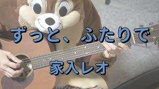 「家入レオ」さんの「ずっと、ふたりで」を弾き語り用にギター演奏した...