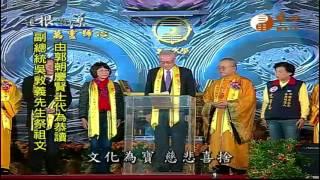 2016中華民族聯合祭祖大典03| WXTV唯心電視台