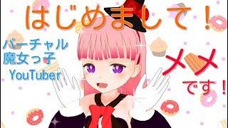メメの動画「バーチャル魔女っ子YouTuberメメです!」のサムネイル画像