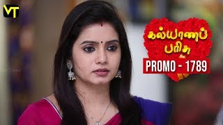 Kalyanaparisu Tamil Serial - கல்யாணபரிசு | Episode 1789 - Promo | 27 Jan 2020 | Sun TV Serials