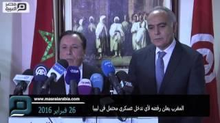 مصر العربية | المغرب يعلن رفضه لأي تدخل عسكري محتمل في ليبيا
