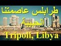 طرابلس عاصمة ليبيا حرسها الله Tripoli, Libya ll
