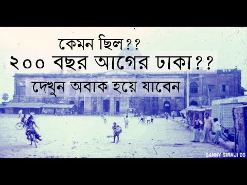 200 years Archives of ancient Bangladesh | Making history of BD | Ancient photos of Bangladesh