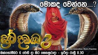 ප්රේම දඩයම 3 අලුත්ම video එක මෙන්න | Prema Dadayama 3 Aluthma Video eka | Naagin 3 leaked Video |