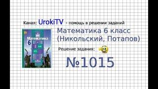 Задание №1015 - Математика 6 класс (Никольский С.М., Потапов М.К.)