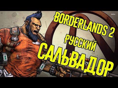 Borderlands 2 Русская озвучка выпуск №22