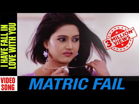 Matric Fail Odia Movie| I have fall In Love with you|Video Song |AnubhavMohanty, BarshaPriyadarshini
