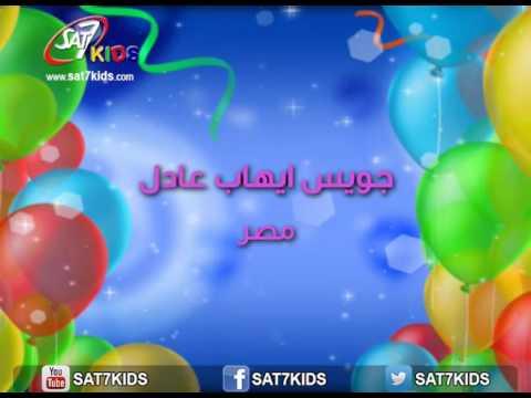 60fe0e637313 SAT-7 KIDS - Happy Birthday from 14 November till 20 November 2016 ...