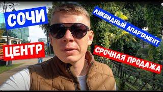 Самый дешевый апартамент в самом ЦЕНТРЕ СОЧИ Павел Кулешов