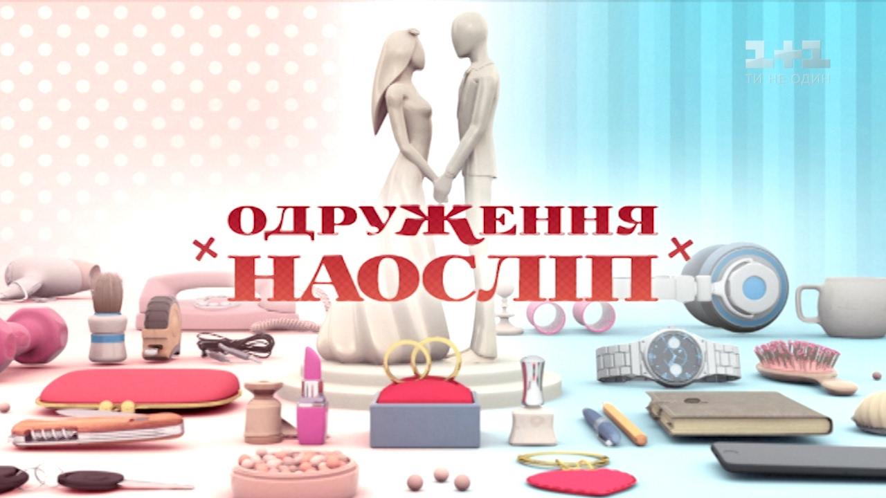 Свадьба вслепую 1 сезон 1 серия ютуб