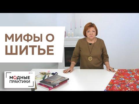 Самый главный миф о шитье. Можно ли шить быстро изделия класса люкс? Лекция от Ирины Михайловны.