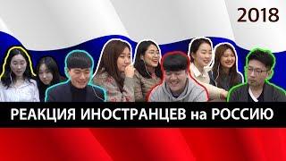 РЕАКЦИЯ КОРЕЙЦЕВ НА РОССИЮ 2018: БАНЯ, СПЕЦНАЗ, ТАНЦЫ, ГОРОДА