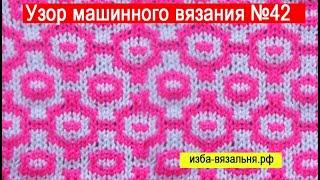 Узор машинного вязания №42, бесплатные видео-уроки от Натальи Некрасовой