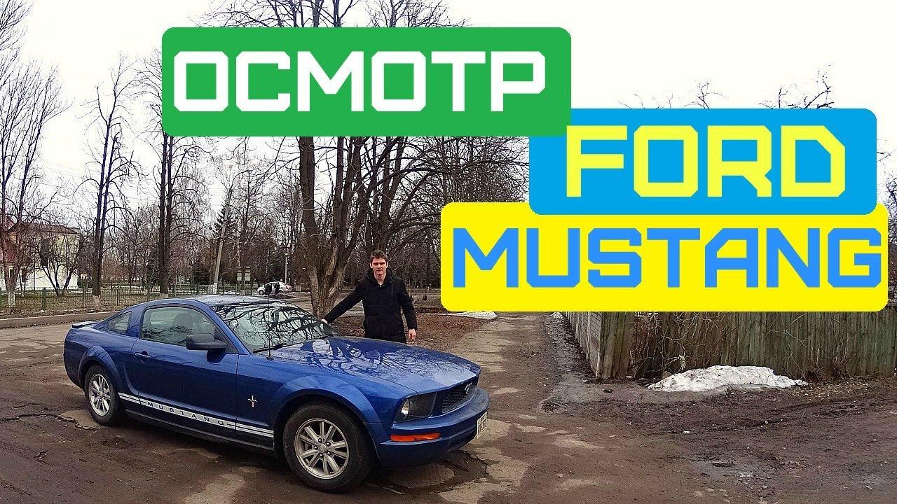 Осмотр Автомобиля Ford Mustang Тачка по Цене | форд автомобиль
